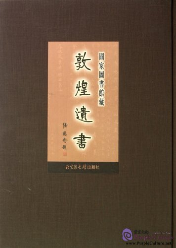 Dunhuang Literature in National Library Section 134 - Click Image to Close