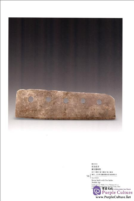 Sample pages of Compendium of Collections in the Palace Museum Jade 1 Neolithic (ISBN:9787539826219)