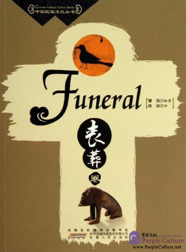 Chinese Folk Culture: Funeral - Click Image to Close