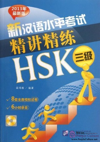 Notes and Exercises for HSK (With CD, HSK Level 3, The Latest 2013 Version) - Click Image to Close