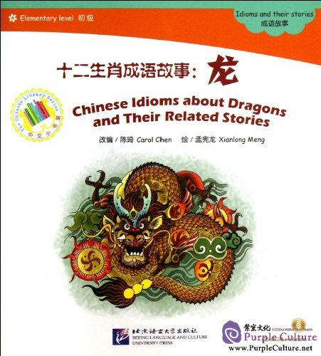 Elementary's Level: Idioms and Their Stories: Chinese Idioms about Dragons and Their Related Stories (with CD-Rom) - Click Image to Close