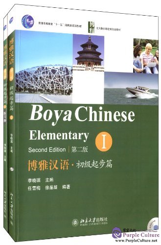 Boya Chinese (Second Edition) Elementary 1 (w/MP3) - Click Image to Close