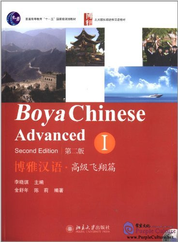 Boya Chinese Advanced 1 Second Edition By Jin Shunian Chen Li Isbn 9787301229989