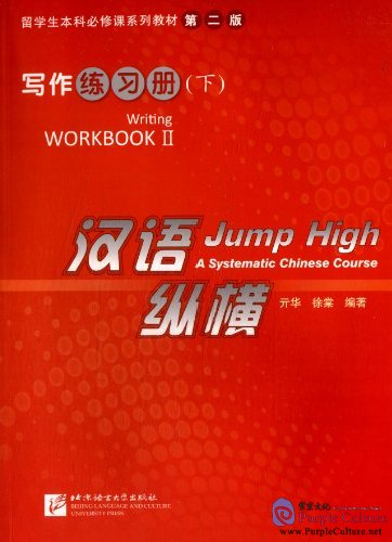 Jump High - A Systematic Chinese Course: Writing Workbook II - Click Image to Close
