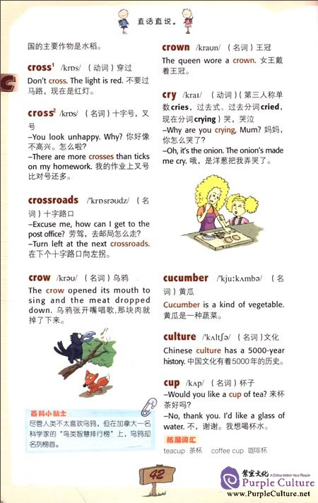 Sample pages of FLTRP Elementary English-Chinese Chinese-English Dictionary (ISBN:7513520674, 9787513520676)