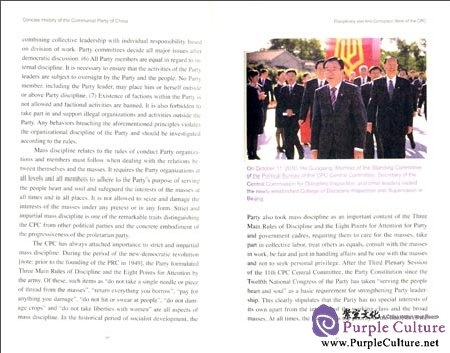 Sample pages of Concise History of the Communist Party of China (ISBN:9787507336290)