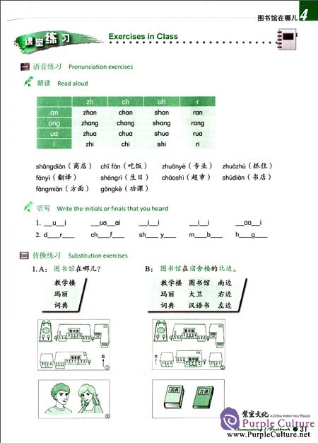 Sample pages of Boya Chinese (Second Edition) Elementary 1 (w/MP3) (ISBN:9787301209073)
