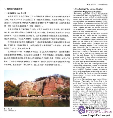 Sample pages of Comparative Study on the City Walls of Nanjing and Rome (ISBN:9787564138547)