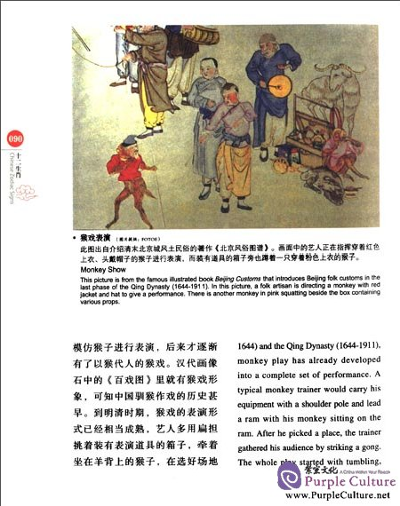 Sample pages of Chinese Red: Chinese Zodiac Signs (ISBN:9787546135984)