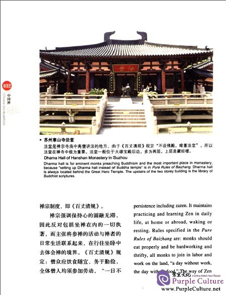 Sample pages of Chinese Red: Chinese Zen Buddhism (ISBN:9787546135823)