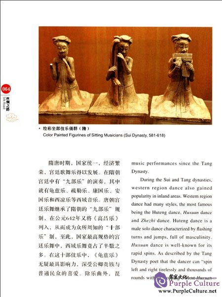 Sample pages of China Red: Silk Road (ISBN:9787546135809)