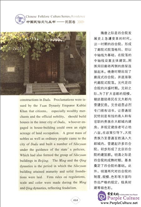 Sample pages of Chinese Folk Culture: Residence (ISBN:9787212062415)