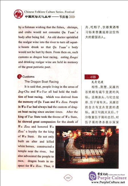 Sample pages of Chinese Folk Culture: Festival (ISBN:9787212062408)