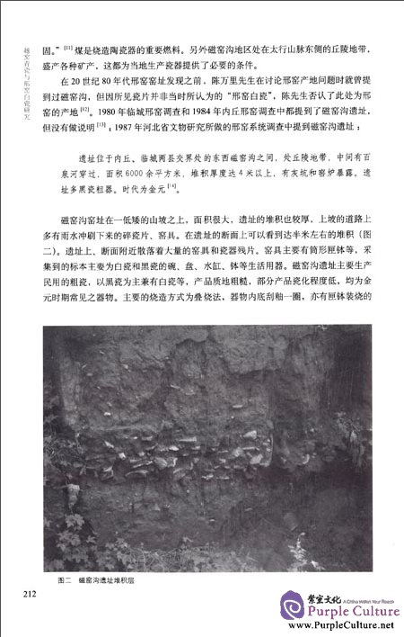 Sample pages of The Research on Celadon of Yue Kiln and White-Glazeo Porcelain of Xing Kiln (ISBN:9787513404907)