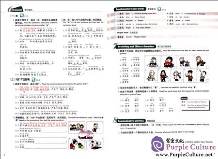 Sample pages of New Concept Chinese 4 (with MP3) (ISBN:9787561935675)