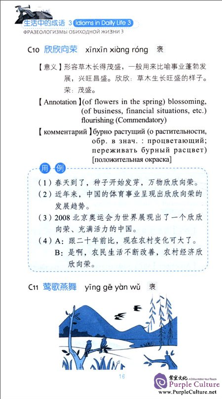 Sample pages of Idioms in Daily Life 3 (Scenery, Appearance) (ISBN:9787561934005)