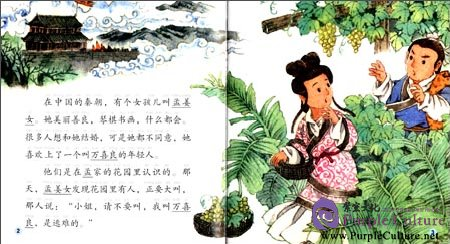 Sample pages of Intermediate: Folktales: The Tear of Meng Jiangnu (with 1 CD-Rom) (ISBN:9787561935392)