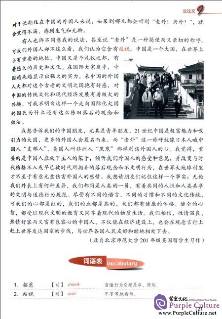 Sample pages of Jump High - A Systematic Chinese Course: Writing Textbook Ⅱ (ISBN:9787561936221)