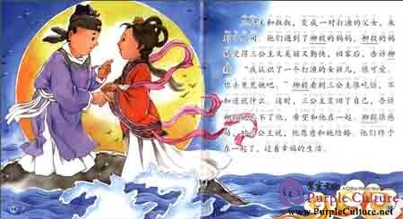Sample pages of Intermediate: Folktales: Liu Yi Delivers the Letter (with 1 CD-Rom) (ISBN:9787561935415)