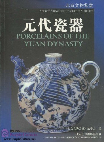 Porcelains of The Yuan Dynasty - Click Image to Close