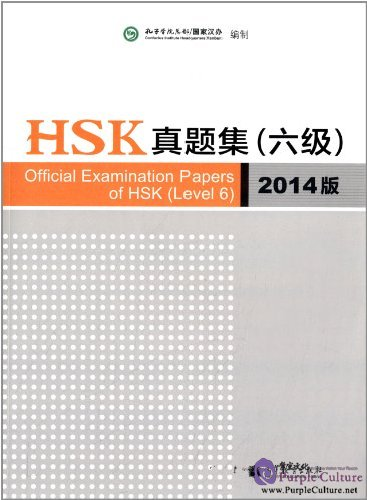 Official Examination Papers of HSK (Level 6) 2014 - Click Image to Close