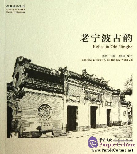 Memory of the Old Home in Sketches: Relics in Old Ningbo - Click Image to Close