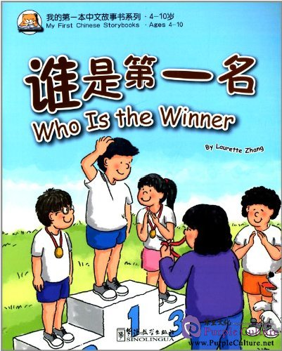 My First Chinese Storybooks (Ages 4-10): Who is the Winner - Click Image to Close