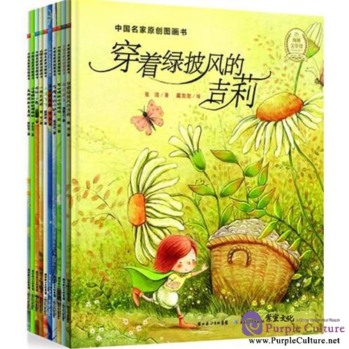 Picture Books From Chinese Artists (10 Vols) - Click Image to Close