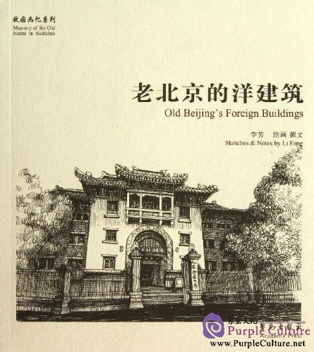Memory of the Old Home in Sketches: Old Beijing's Foreign Buildings - Click Image to Close