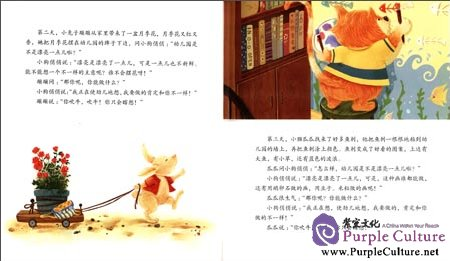 Sample pages of Picture Books From Chinese Artists (10 Vols) (ISBN:9787535364197)