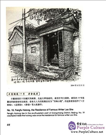 Sample pages of Memory of the Old Home in Sketches: Old Beijing's Hutongs (ISBN:7507739740, 9787507739749)