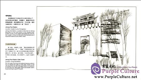 Sample pages of Memory of the Old Home in Sketches: Hebei's Ancient Architecture (ISBN:9787507741865)