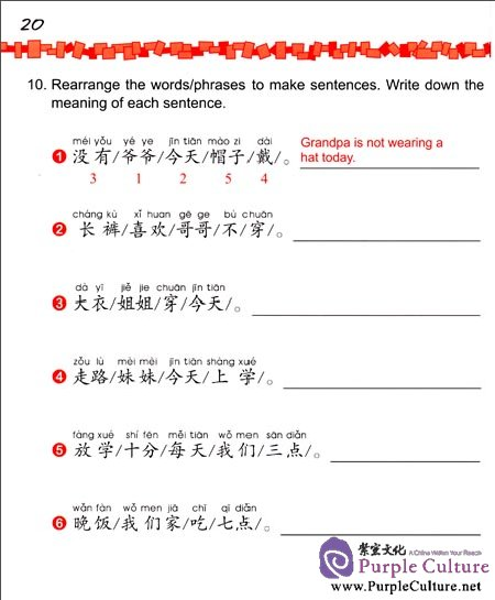 Sample pages of Easy Steps to Chinese for Kids (4b) Workbook (ISBN:9787561935194)