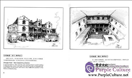 Sample pages of Memory of the Old Home in Sketches: Shijiazhuang Album (ISBN:7507742911,  9787507742916)
