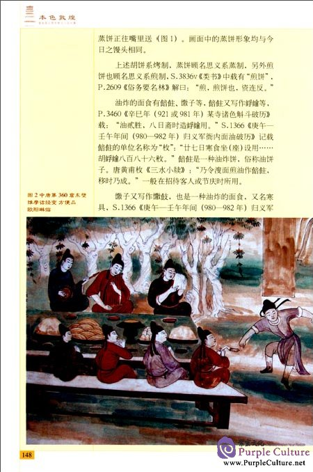 Sample pages of True Colour of Dunhuang: Hidden Stories of Murals (ISBN:9787503247514)