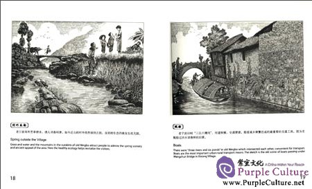 Sample pages of Memory of the Old Home in Sketches: Legacy of Old Ningbo (ISBN:9787507744033, 7507744035)