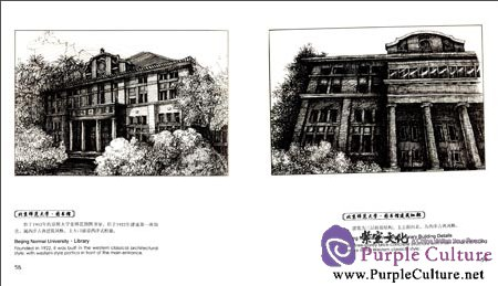 Sample pages of Memory of the Old Home in Sketches: Old Beijing's Foreign Buildings (ISBN:9787507743821)
