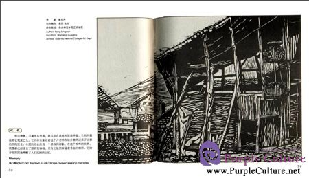 Sample pages of Memory of the old Home in Sketches: Villages in Guizhou (ISBN:9787507744095)