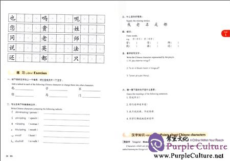 Sample pages of Contemporary Chinese (Revised Edition) - Character Book 1 (ISBN:9787513806190)