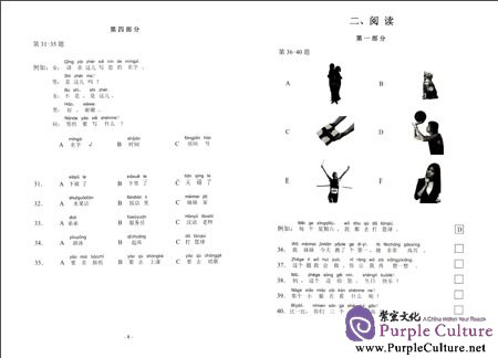 Sample pages of Official Examination Papers of HSK (Level 2)(2014) (ISBN:9787040389760)
