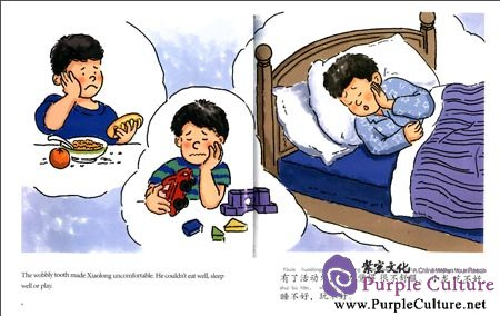 Sample pages of My First Chinese Storybooks (Ages 4-10): Wobbly Tooth (ISBN:9787513805278)