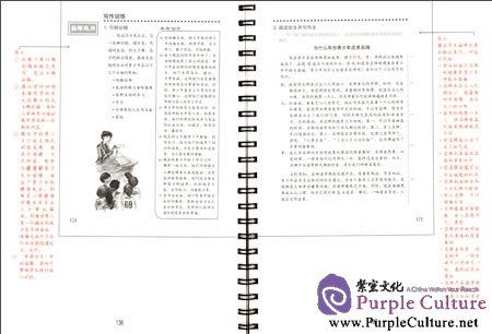 Sample pages of Easy Steps to Chinese 8: Teacher's Book (ISBN:9787561937167)