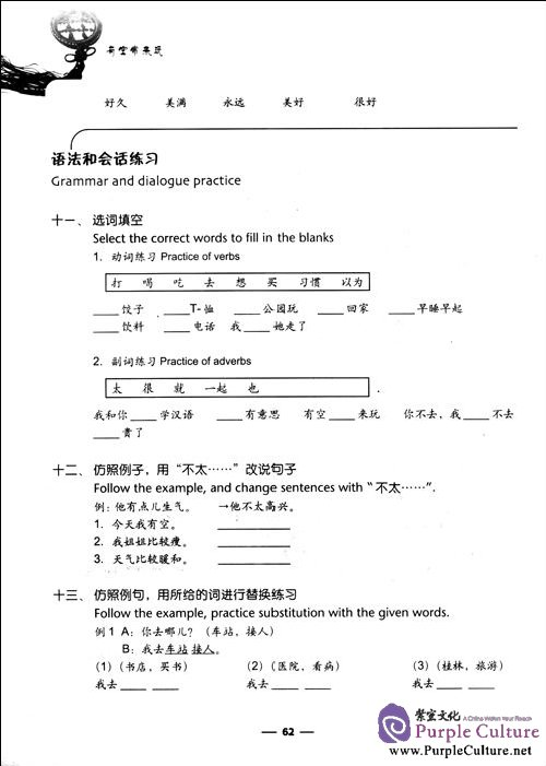 Sample pages of Experiencing Chinese: Experiencing Culture Workbook (ISBN:7040205459)