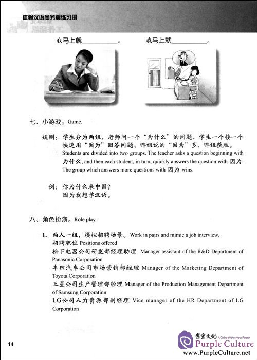Sample pages of Experiencing Chinese: Business Communication in China Workbook (ISBN:7040228298, 9787040228298)