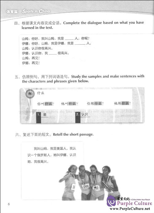 Sample pages of Experiencing Chinese: Sports in China Workbook (with 1 CD) (ISBN:9787040231519, 7040231519)