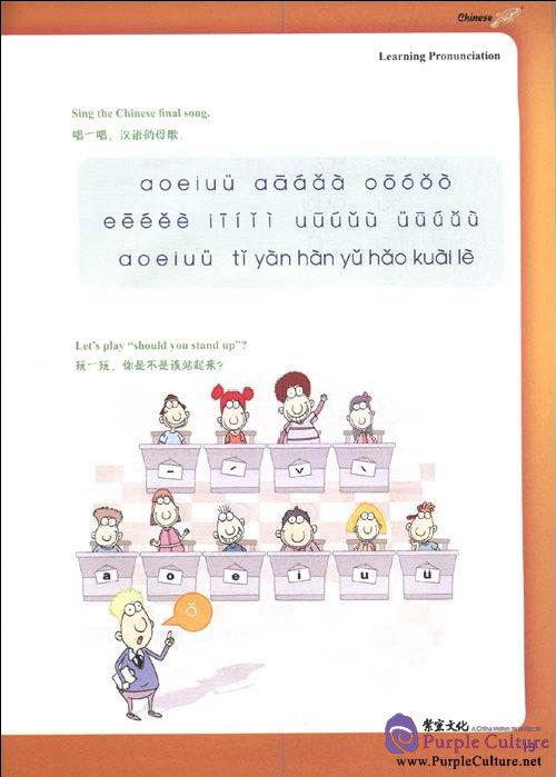 Sample pages of Experiencing Chinese - Middle School 1A Student Book (ISBN:9787040222722)