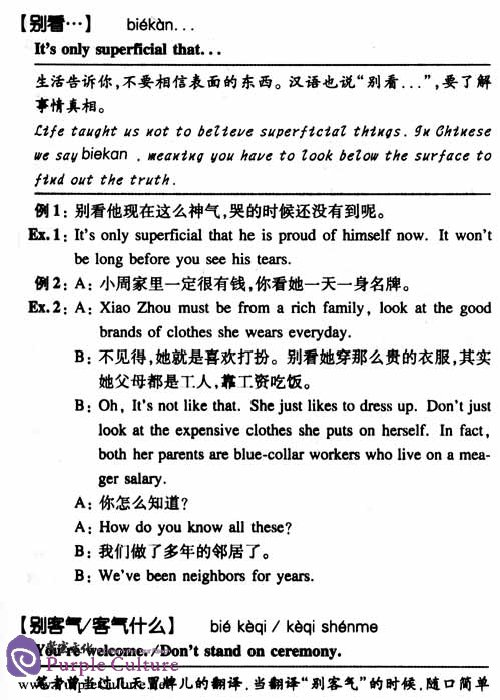 Sample pages of Chinese Idioms and Colloquialisms Without Tears (ISBN:7301057466,  9787301057469)