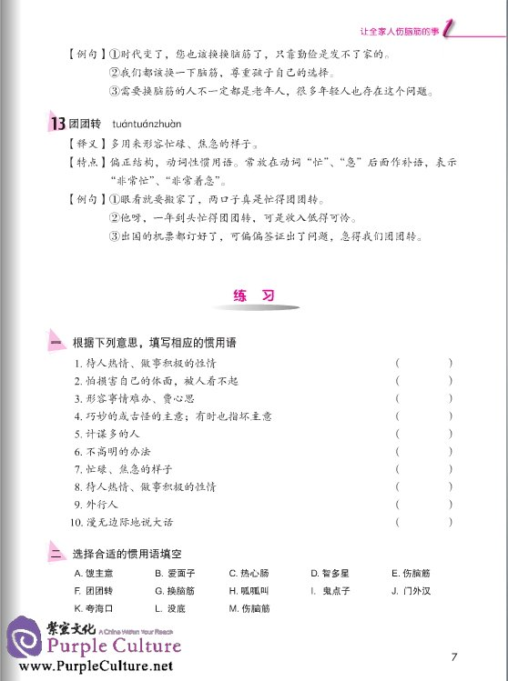 Sample pages of Jump High - A Systematic Chinese Course: Idiomatic Expressions (ISBN:9787561937525)