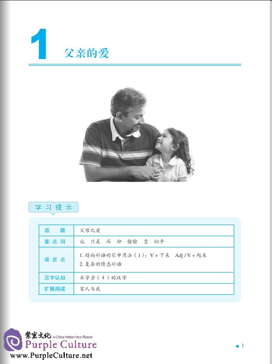 Sample pages of Erya Chinese - Elementary Chinese: Comprehensive Course (II), Vol. 1 (ISBN:9787561938713)