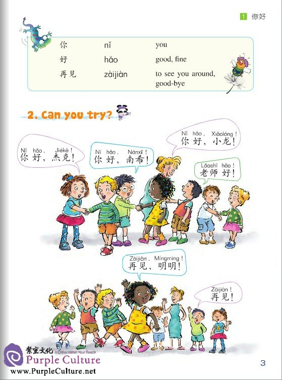 Sample pages of Chinese Paradise (2nd Edition) (English Edition) Vol 1 - Textbook (with MP3) (ISBN:9787561938980)